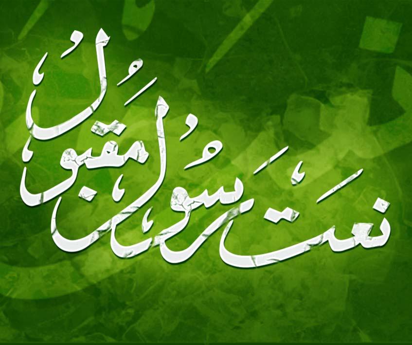 Naat e Rasool Maqbool